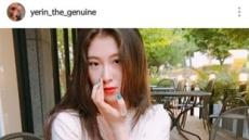 """백예린, JYP에 불만?…""""여기 어른들 웃기고 무서워"""""""