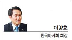 [광화문광장-이양호 한국마사회 회장]21세기 기업생존 '우문현답'에서 답 찾을 때