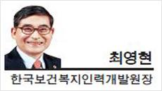 [헤럴드포럼-최영현 한국보건복지인력개발원장]보건복지서비스, 국민 위한 좋은 '일자리 산실'