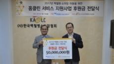 주택보증공사, 백혈병소아암협회에 5000만원 후원