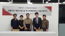 키즈엔터테인먼트 키즈플래닛, '애플키즈' 패션사업 및 주니어 에이전시 사업제휴