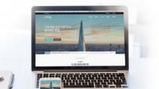 유니어스펀딩, 신규 홈페이지 오픈