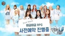 아이글라스, '우주소녀'와 함께하는 모바일게임 '구름과바람' 사전예약 실시