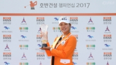 인주연, '드림 메이저' 호반건설 챔피언십 우승