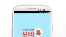모비톡, 10만 다운로드 이상 중고폰 어플 중 최고 평점 달성