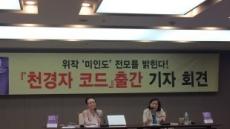 """""""미인도 위작시비 예견하듯 실마리 숨겨놨다""""… 유족 '천경자 코드' 발간"""