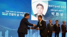 박한상 갑을건설 대표, '건설의 날' 공로상 수상