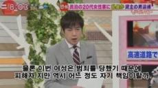 """일본방송 """"에어비앤비 성폭행  피해 여성도 책임 있다"""" 논란"""
