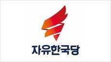 자유한국당, 충북도의원 3명 전원 '제명' 권고