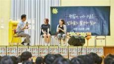 현대해상, 청소년 상처 치유 '아사고 콘서트'