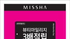 미샤, 7월 '멤버십 데이' 실시