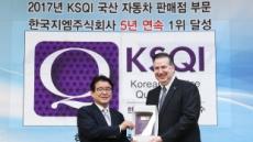 쉐보레, '한국산업 서비스품질지수' 5년 연속 1위…고객접점부문 최고 점수