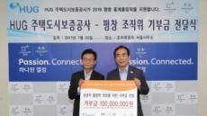 HUG '평창올림픽 성공 개최' 기부금 1억원 전달