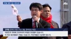 """""""미친개 사살해야"""" 김학철 친박집회서 막말논란…노래방 주인에 갑질도"""