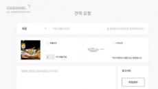 NHN고도, 7월 20일부터 '상품촬영 견적비교' 서비스 시행