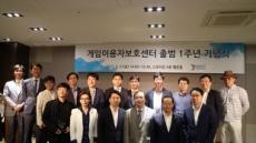 '이용자 보호 강화 목표' 게임이용자보호센터, 출범 1주년 기념식 개최