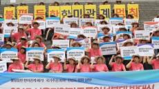 주말 외출때 체크하세요…서울 도심 등에서 615 남측위 집회