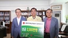 한국지역난방公, 청주시에 수해복구성금 기탁