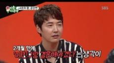"""'미우새' 윤상현 """"메이비, 두번 만나고 집 초대…두달 만에 결혼 결심"""""""