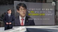 """손석희, 김학철 의원 망언에 """"이런 자들은 놈""""…일침"""