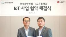 LGU+, 모아종합건설 아파트 9000세대에 홈IoT 구축
