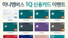 하나카드, 하나멤버스 1Q 신용카드 이벤트