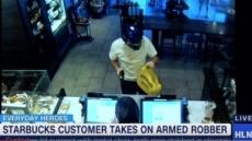 의자로 무장강도 제압한 스타벅스 손님 화제