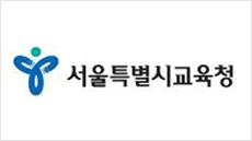서울교육청, 특성화고 학생 대상 '커리어위크 진로캠프' 운영