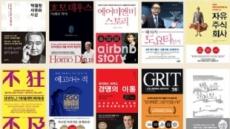 휴넷, '호모데우스' 등 휴가철 추천도서 10권 선정