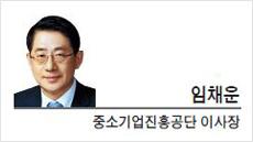 [CEO 칼럼-임채운 중소기업진흥공단 이사장]재도전, 더 높은 곳으로 도약하라