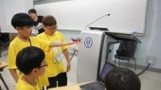 제11회 어린이 로봇캠프 26일 개막