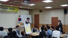 서울시내 학생들, 직접 심의ㆍ의결한 정책제안서로 서울교육에 참여한다