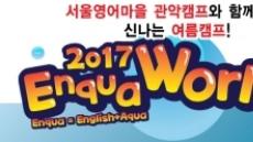 서울영어마을관악캠프, 여름방학 캠프 성황