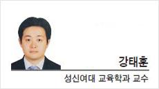 [라이프 칼럼-강태훈 성신여대 교육학과 교수]시급한 수학교육 정상화