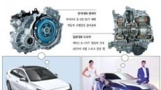 韓日 '하이브리드 변속기' 감성대전