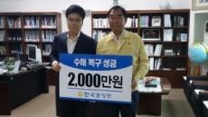 한국감정원, 청주시에 수해복구 성금 2000만원 전달