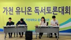 가천대, '4차산업혁명과 일자리' 독서토론회