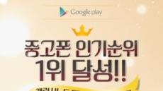 모비톡, 중고폰 인기 어플 1위 기념 이벤트 실시 … '갤럭시노트FE' 무료 증정