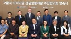 관광공사, 여행상품 질 향상위해'고품격 관광상품개발추진協'발족
