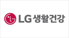 LG생활건강, 사상 최고 실적 달성에 장 초반 강세