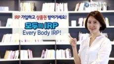 신한금융투자, 모두의 IRP 'EveryBody IRP' 이벤트 실시!