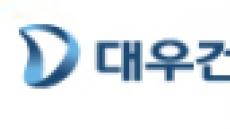 대우건설 상반기 영업이익 4780억원 '역대 최대'