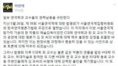 """""""교수 연극 혹평한 시간강사 잘라라""""…연극학과 교수 뿌리깊은 갑질"""