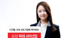 삼성자산운용, '삼성픽테 4차산업 글로벌디지털 펀드' 출시