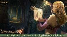 리니지M 헝앱, 보스 레이드 참가 인증 시 바나나 우유 지급