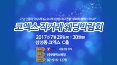 실속 스드메 위한 코엑스 직거래 웨딩박람회 '웨덱스코리아' 오는 29일 개최