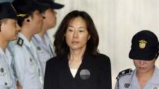 김기춘 징역 3년, 조윤선 집행유예…'블랙리스트' 재판 27일 1심 선고
