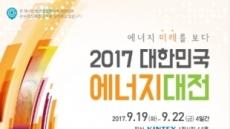 2017 대한민국 에너지대전 9월 일산 킨텍스서 열려