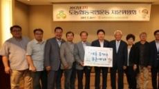 올해 제2차 도농협동국민운동 자문위원회 개최
