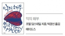[리더스 카페]악의 해부조엘 딤스데일 지음, 박경선 옮김에이도스